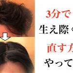 生え際のうねるくせ毛をまっすぐにする方法『メンズ編』