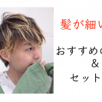 【メンズ】髪の毛が細いメンズにおすすめの髪型