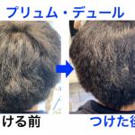 【くせ毛】波状毛を治す方法と予防策について解説