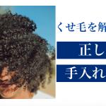 これだけでOK!くせ毛の正しい手入れ方法について