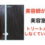 【美容師解説】美容室でサロントリートメントは効果ない?その理由とは?