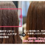 髪の毛の表面がザラザラ?簡単な方法で対策できます!