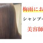 【梅雨対策】くせ毛におすすめのシャンプー!美容師が解説!
