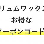 【お得情報】プリュムワックスのクーポンコード入手方法について!