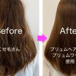 美容師解説!くせ毛にサロントリートメントは効果ない?その理由とは?